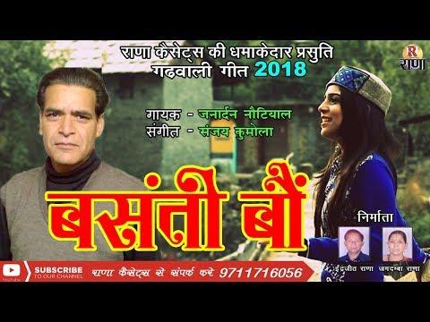 Video उत्तराखंडी गीत 2018 - Basanti Bau - जनार्दन नौटियाल - Garhwali Song 2018 - Rana Music Company download in MP3, 3GP, MP4, WEBM, AVI, FLV January 2017