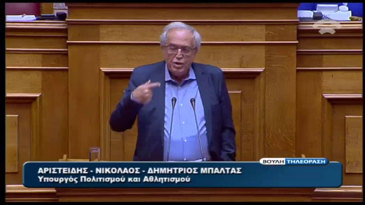 Η ομιλία του Αρ. Μπαλτά στη συζήτηση για την κύρωση της σύμβασης του Ελληνικού