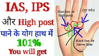 Video 101% you will get. IAS, IPS और High post पाने के योग हाथ में. Government job line in hand. MP3, 3GP, MP4, WEBM, AVI, FLV Oktober 2018