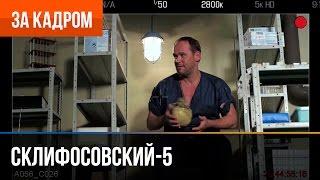 Склифосовский 5 сезон - Выпуск 7 - ЗÐ...