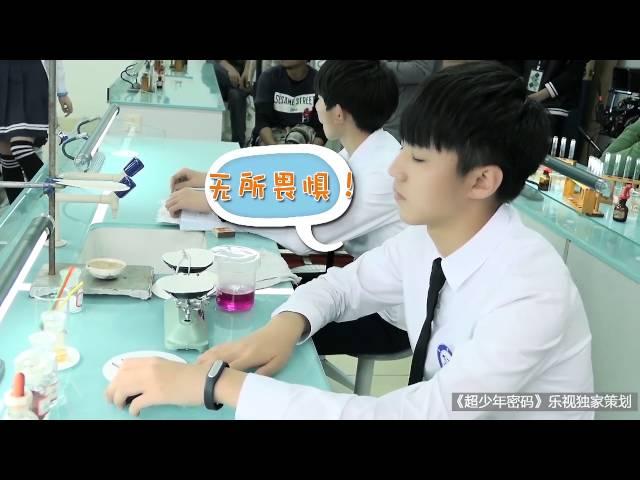 Tfboys王俊凯-超少年密码07花絮-科学实验风波
