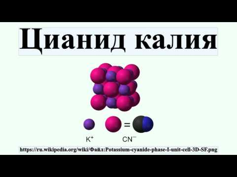 Как сделать цианистый калий
