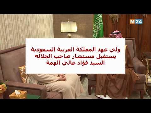 ولي عهد المملكة العربية السعودية يستقبل مستشار صاحب الجلالة السيد فؤاد عالي الهمة