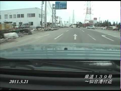 From Miyagi Prefectural Route 139  to the Sendai Port area on March 21...