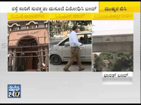 Bharat Bandh: How the Strike has Impacted 02 September 2015 09 36 PM