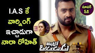 Video IAS Officer Fires On Nara Rohith - Nara Rohith Warns IAS Officer - Appatlo Okadundevadu Movie Scenes MP3, 3GP, MP4, WEBM, AVI, FLV April 2018