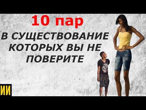 10 ПАР В   СУЩЕСТВОВАНИЕ КОТОРЫХ ВЫ НЕ   ПОВЕРИТЕ часть 2 - DomaVideo.Ru