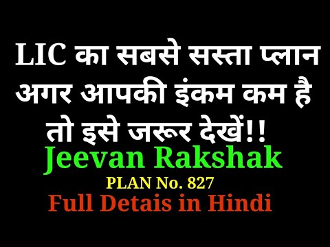 LIC का सबसे सस्ता प्लान   Jeevan Rakshak   Plan No. 827   Full Details in Hindi   LIC   Loan