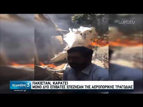 Πακιστάν – Καράτσι : Μόνο δυο επιβάτες επέζησαν της αεροπορικής τραγωδίας | 23/05/2020 | ΕΡΤ