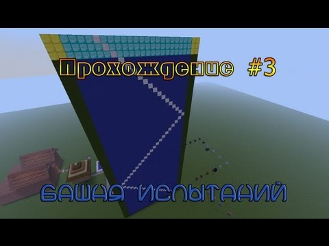 Прохождение карты #3 - Башня Испытаний