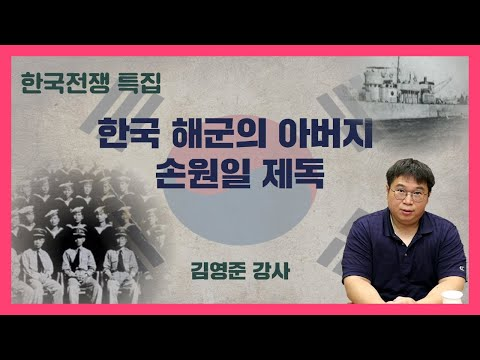 [온라인특강] 한국 해군의 아버지 손원일 제독