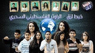 """برنامج """"خبط لزق"""" - الحلقة 11 (الراوتر الفلسطيني السحري)"""