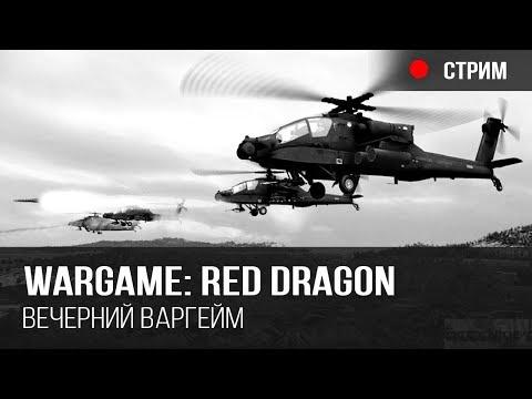 Вечерний Wargame: Red Dragon #3