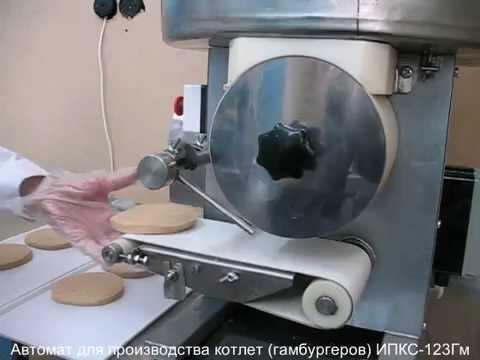 Видео: Автомат котлетный для производства котлет и гамбургеров ИПКС-123Гм(Н).