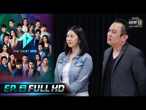 The Next One | EP.6 (FULL HD) | 8 ธ.ค. 62 | one31