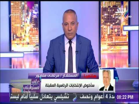 مرتضى منصور يعلن ترشحه لانتخابات الرئاسة