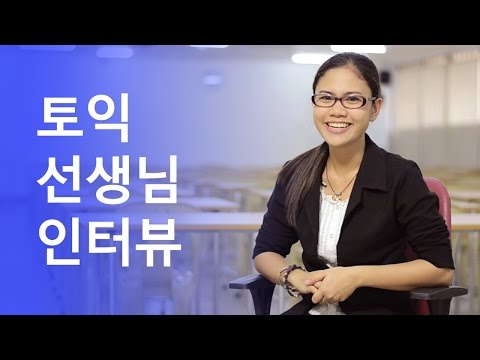 토익 강사 인터뷰 (한글 자막)