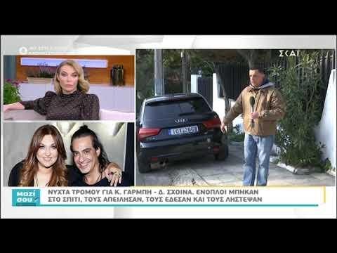 Video - Θύμα ένοπλης ληστείας η τραγουδίστρια Καίτη Γαρμπή και ο σύζυγός της Διονύσης Σχοινάς
