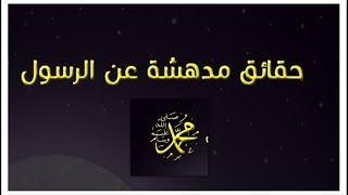 حقائق مدهشة عن الرسول محمد صلى الله عليه وسلم
