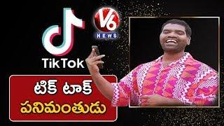 Bithiri Sathi On Tik Tok Videos | Funny Conversation With Padma | Teenmaar News
