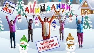 Зимняя МУЛЬТ-ЗАРЯДКА. Видео для детей