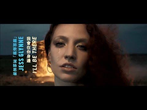 Jess Glynne 潔絲葛琳 - I'll Be There 我會在你身邊  (華納official HD 高畫質官方中字版)
