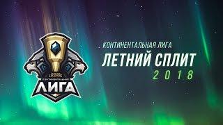 Континентальная лига: Летний сплит 2018 – M19 vs DA   Полуфинал / LCL