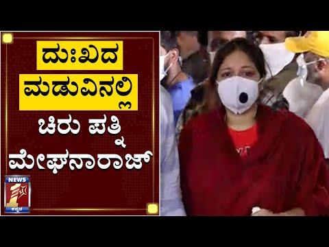 ದುಃಖದ ಮಡುವಿನಲ್ಲಿ ಚಿರು ಪತ್ನಿ ಮೇಘನಾರಾಜ್ Chiranjeevi Sarja Passes Away  Meghana Raj
