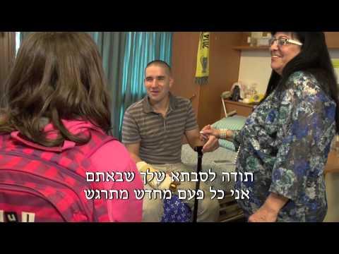 תעלומת סבתא - יום ההוקרה לפצועי מערכות ישראל ופעולות האיבה