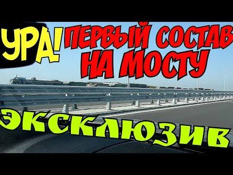 Крымский мост(23.09.2018) Ура! Первый состав на Ж/Д мосту! Эксклюзивные кадры! Свежачок!