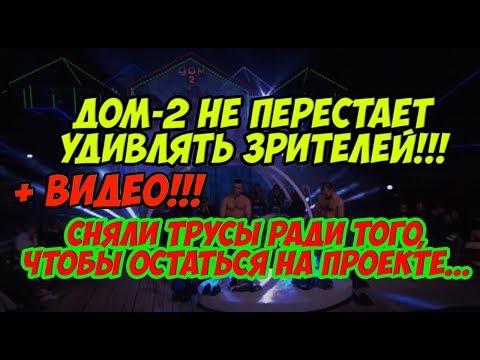 Дом 2 Новости 16 Апреля 2018 (16.04.2018) Раньше Эфира