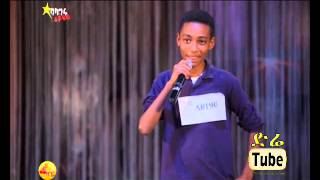 Balageru Idol: Amanuel Mussie's Funniest Performance on Balageru Idol | 4th Audition