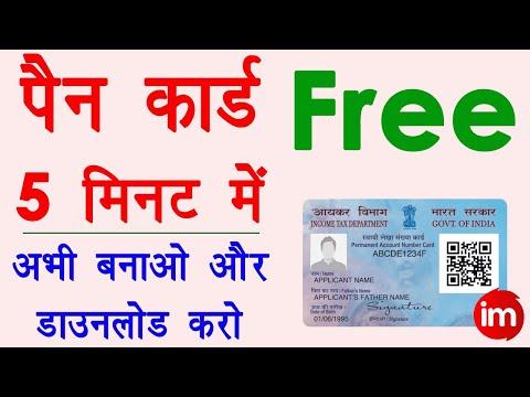 instant pan card apply online - pan card in 2 minutes | pan card kaise download kare | ishan monitor