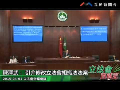 全體會議議程討論及法案表決