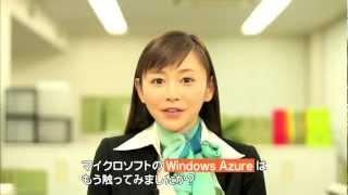 杉原杏璃のWindows Azure講座① 「Webサイト」篇