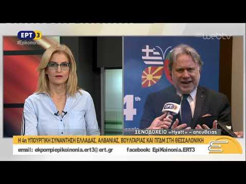 Γ.Κατρούγκαλος:Αισιοδοξώ για την υπερψήφιση της Αναθεώρησης στην ΠΓΔΜ | 23/11/2018 | ΕΡΤ