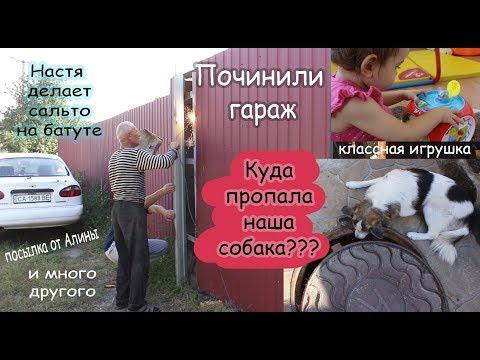 VLОG Костю положат в больницу... Шарик провалился в люк - DomaVideo.Ru