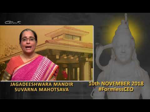 Jagadeeshwara Mandir Suvarna Mahotsava - Manisha Khemlami
