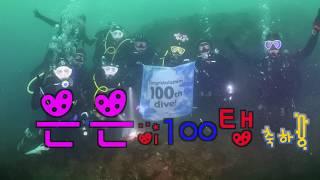2017년7월 8일 정은은 100탱크 축하메세지
