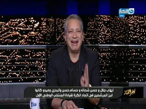 رأي تامر أمين في تعيين حسام البدري مدربا لمنتخب مصر