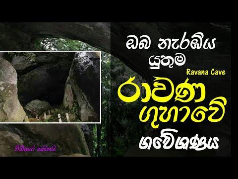 Ravana Cave | රාවණා ගුහාවේ ගවේෂණය