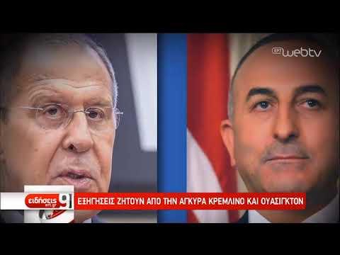 Διπλωματική κινητικότητα για απομόνωση της Τουρκίας | 24/11/2019 | ΕΡΤ