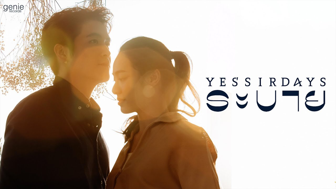 ระบาย - Yes'Sir Days「Official MV」