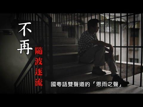 電視節目 TV 1371 不再隨波逐流 (HD粵語) (委內瑞拉系列)