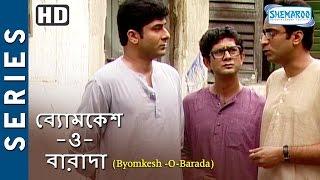Video Byomkesh Bakshi   Byomkesh - O-Barada (HD)   Byomkesh stories   Saptarshi Roy   Swapan Ghosal MP3, 3GP, MP4, WEBM, AVI, FLV Desember 2018