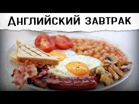 Что приготовить на завтрак на английском