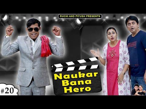 NAUKAR BANA HERO | नौकर बना हीरो | Family Comedy | Ruchi and Piyush