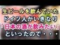 日本ですっかり日本食の虜になった外国人達・・・。【日本好き外国人】