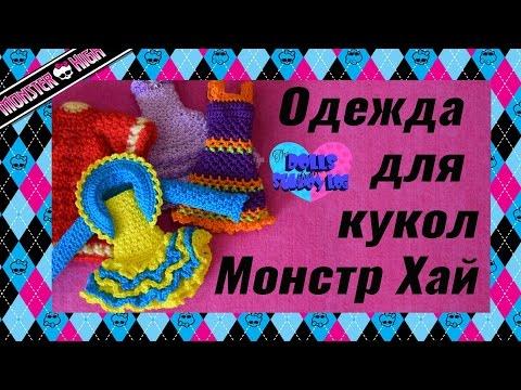 одежда монстр хай - результаты поиска на сайте VideoVortex.ru