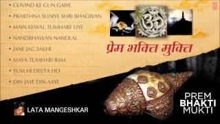 Prem Bhakti Mukti Bhajans By Lata Mangeshkar Full Audio Songs